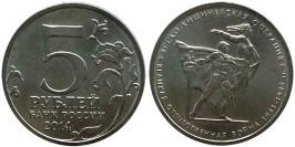 5 рублей 2014 Россия — ВОВ — Ясско — Кишиневская операция — ММД