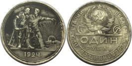1 рубль 1924 СССР — серебро — ПЛ