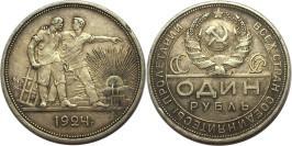 1 рубль 1924 СССР — серебро — ПЛ №1