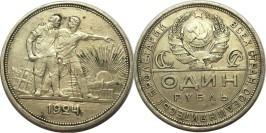 1 рубль 1924 СССР — серебро — ПЛ №2