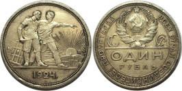 1 рубль 1924 СССР — серебро — ПЛ №3
