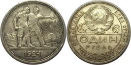 1 рубль 1924 СССР — серебро — ПЛ №5