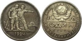 1 рубль 1924 СССР — серебро — ПЛ №6