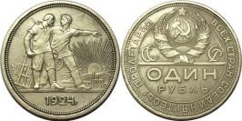 1 рубль 1924 СССР — серебро — ПЛ №7
