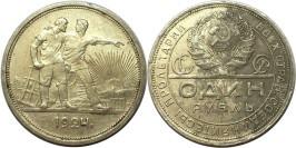 1 рубль 1924 СССР — серебро — ПЛ №8