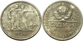 1 рубль 1924 СССР — серебро — ПЛ №9