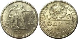 1 рубль 1924 СССР — серебро — ПЛ №10