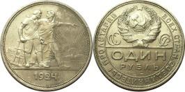 1 рубль 1924 СССР — серебро — ПЛ №11