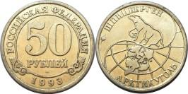 50 рублей 1993 Шпицберген
