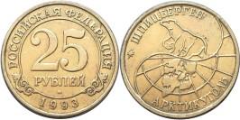 25 рублей 1993 Шпицберген