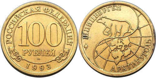 100 рублей 1993 Шпицберген