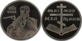 Памятная медаль — Апостол Фома