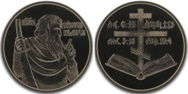Памятная медаль — Апостол Симон