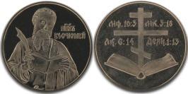 Памятная медаль — Апостол Варфоломей — Апостол Варфоломій