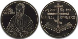 Памятная медаль — Апостол Матфий — Апостол Матфій