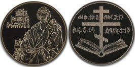 Памятная медаль — Апостол Иоанн Богослов — Іван Богослов