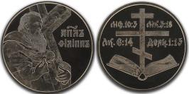 Памятная медаль — Апостол Филипп — Апостол Філіп