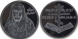 Памятная медаль — Апостол Иуда Искариот — Апостол Іуда Іскаріот