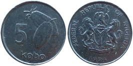 5 кобо 1974 Нигерия