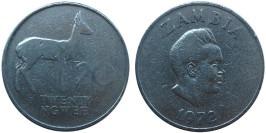 20 нгве 1972 Замбия