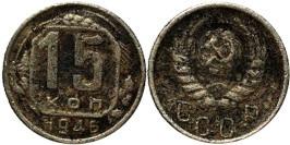 15 копеек 1946 СССР № 1