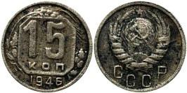 15 копеек 1946 СССР № 3