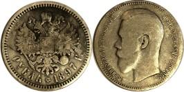 1 рубль 1897 Царская Россия — серебро — отметка А. Г. — Аполлон Грасгоф
