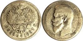 1 рубль 1896 Царская Россия — серебро — отметка Брюссельского монетного двора