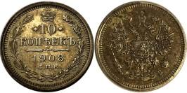 10 копеек 1908 Царская Россия — СПБ ЭБ — серебро