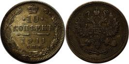 10 копеек 1911 Царская Россия — СПБ ЭБ — серебро
