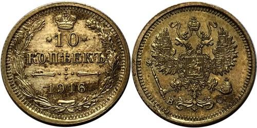 10 копеек 1916 Царская Россия — ВС — серебро