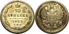 10 копеек 1903 Царская Россия — СПБ АР — серебро