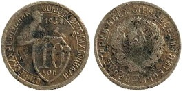 10 копеек 1934 СССР