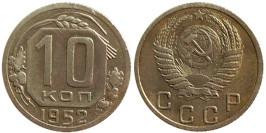 10 копеек 1952 СССР