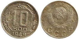 10 копеек 1949 СССР