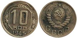 10 копеек 1945 СССР