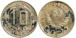 10 копеек 1945 СССР № 1
