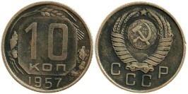 10 копеек 1957 СССР № 4