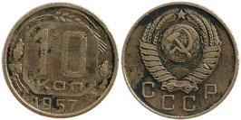 10 копеек 1957 СССР № 5