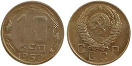 10 копеек 1957 СССР № 6