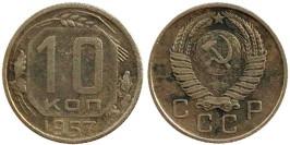 10 копеек 1957 СССР № 7