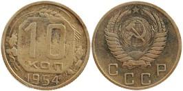 10 копеек 1954 СССР