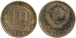 10 копеек 1954 СССР № 3