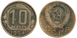 10 копеек 1954 СССР № 4