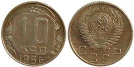 10 копеек 1956 СССР