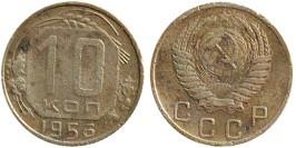 10 копеек 1956 СССР № 1