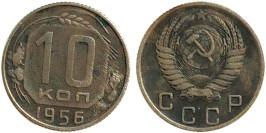 10 копеек 1956 СССР № 2