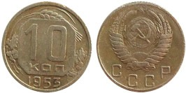 10 копеек 1953 СССР