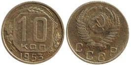 10 копеек 1953 СССР № 1