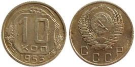 10 копеек 1953 СССР № 2